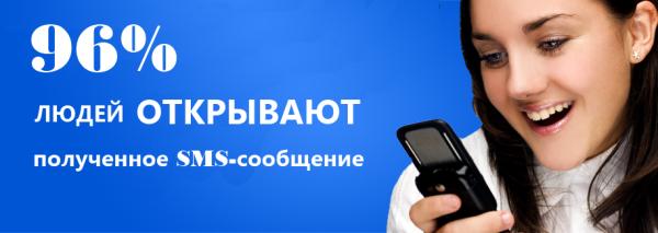SMS-маркетинг в продвижении интернет-магазина